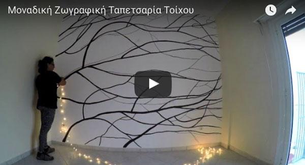 Ιδέες διακόσμησης ζωγραφική ταπετσαρία τοίχου